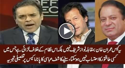 Panama Case Imran Khan Vs Nawaz Sharif Nahi Balke.... Watch Kashif Abbasi's Great Analysis