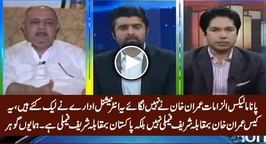 Panama Case Is Not Imran Khan Vs Sharif Family, It Is Pakistan Vs Sharif Family - Hamayun Gohar