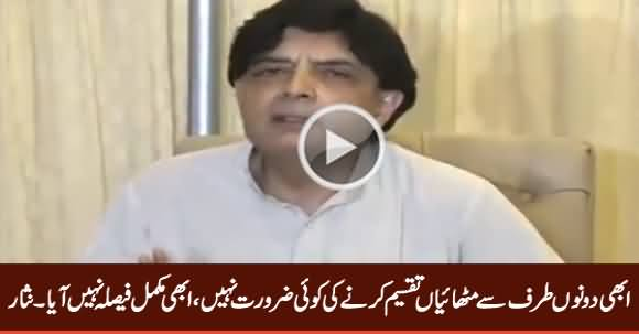 Panama Case Is Still Sub Judice, There Is No Reason to Distribute Sweets - Chaudhry Nisar