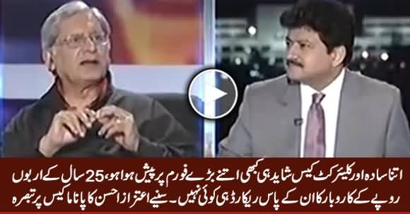 Panama Case Is Very Simple And Clear - Aitzaz Ahsan Analysis on Panama Case