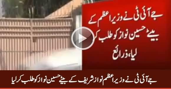 Panama Case JIT Summoned PM Nawaz Sharif's Son Hussain Nawaz