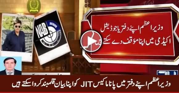 Panama Case JIT Will Interrogate Nawaz Sharif in Person