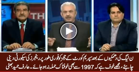 Panama Case Judges Should Be Provided Rangers Security After PMLN Threats - Arif Hameed Bhatti