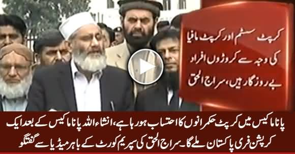 Panama Case Ke Baad Aik Corruption Free Pakistan Ho Ga - Siraj ul Haq Outside Supreme Court