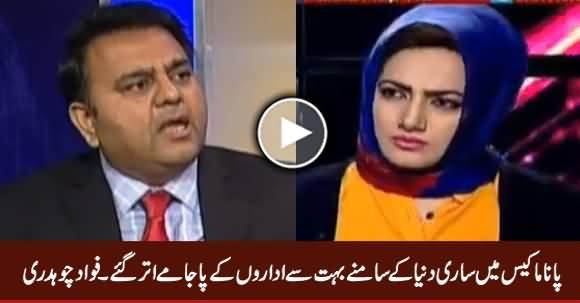 Panama Case Mein Bohat Se Idaron Ke Pajaamey Utar Gaye - Fawad Chaudhry