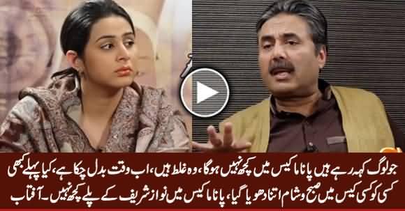 Panama Case Mein Nawaz Sharif Ke Palle Kuch Nahi - Aftab Iqbal Analysis