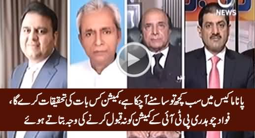 Panama Case Mein Sab Kuch Samne Aa Chuka Hai, Ab Commission Ki Kia Zarorat - Fawad Chaudhry
