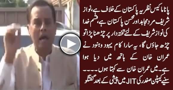 Panama Case Nazria e Pakistan Ke Khilaf Sazish Hai, Nawaz Sharif Muhsin e Pakistan Hai - Captain Safdar