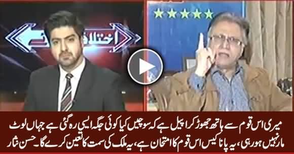 Panama Case Pakistan Aur Qaum Ka Dosra Barah Imtehan Hai - Hassan Nisar