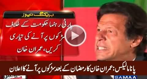 Panama Issue: Imran Khan Announces To Come on Roads After Ramzan