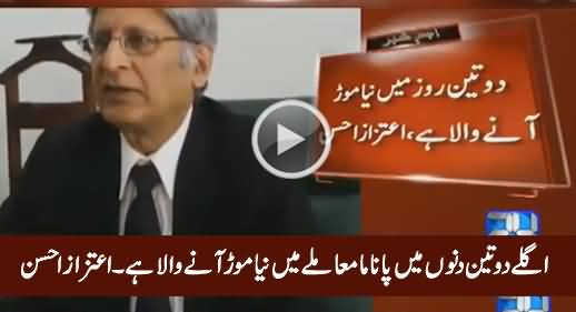 Panama Issue Is Going To Take New Turn in Next Two Or Three Days - Aitzaz Ahsan