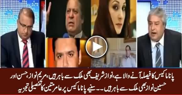 Panama Ka Faisla Aane Wala Hai Aur PM, Maryam Nawaz Mulk Se Bahir Hain - Amir Mateen