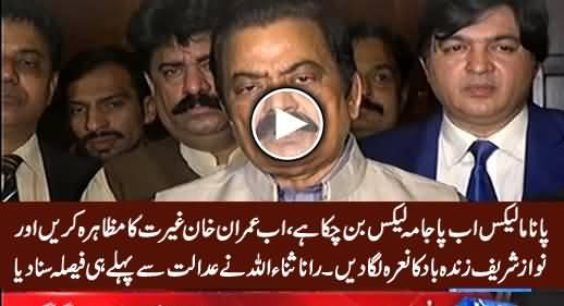 Panama Leaks Ab Pajama Leaks Ban Chuka Hai - Rana Sanaullah Bashing Imran Khan