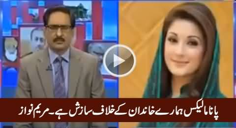 Panama Leaks Is A Conspiracy Against Our Family - Maryam Nawaz