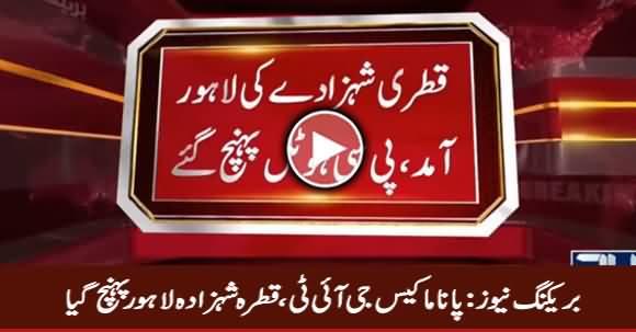 Panama Leaks Probe: Qatari Prince reaches Lahore