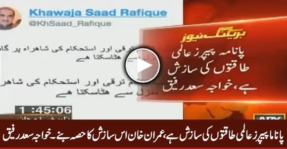 Panama Papers Is Conspiracy Of International Powers - Khawaja Saad Rafique