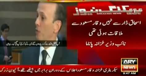 Panamian Minister Says no Meeting Held With Dar - Watch Arshad Sharif's Analysis