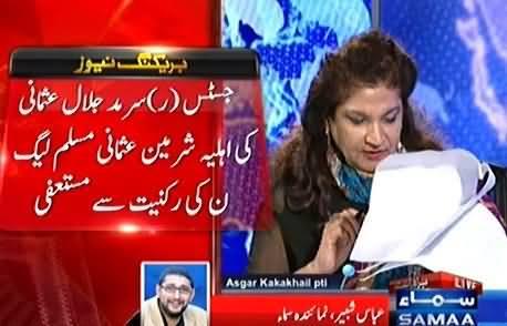 Panama Commission: Justice (R) Sarmad Usmani's Wife leaves PMLN