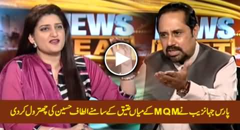 Paras Jahanzeb Doing Excellent Chitrol of Altaf Hussain Infront of MQM's Mian Ateeq