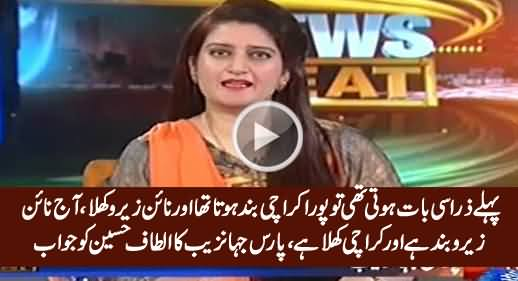 Paras Jahanzeb Excellent Reply To Altaf Hussain For His Anti Pakistan Speech
