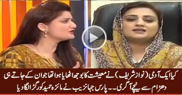 Paras Jahanzeb Grilled Maiza Hameed On Her Arguments About Economy