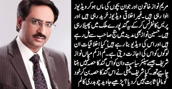 Parde Ke Peeche Kia Hota Raha (2) - Javed Chaudhry Shocking Column About Judge Scandal