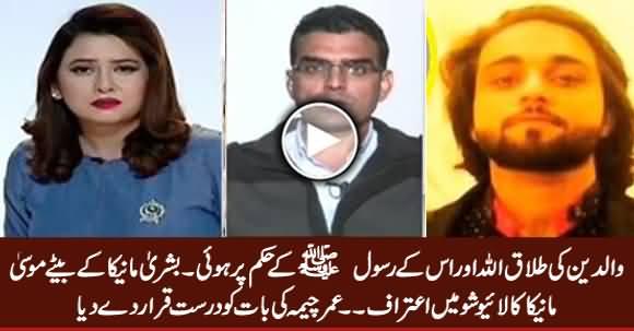 Parents Ki Divorce Allah Aur Rasool (PBUH) Ke Hukam Per Hui - Bushra Maneka's Son Moosa Maneka