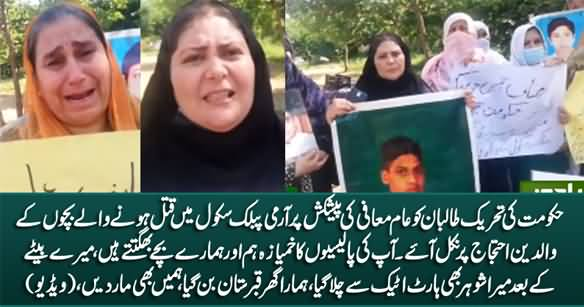 Parents of APS Peshawar Martyrs Protesting Against Government Amnesty to TTP
