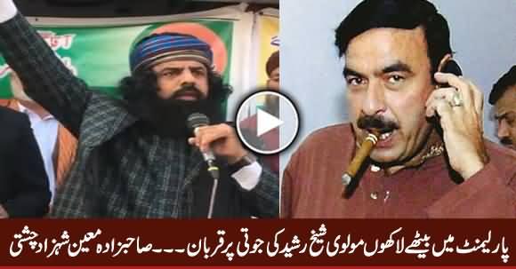 Parliament Ke Lakhon Maulvi Sheikh Rasheed Ki Joti Per Qurban - Sahibzada Moeen Shehzad Chishti