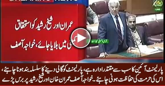 Parliament Ko Gali Dene Ka Silsila Band Hona Chahiye - Khawaja Asif Bashing Imran Khan & Sheikh Rasheed