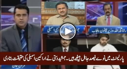 Parliament Mein 90% Jahil Baithe Hain - Jamshaid Dasti Telling The Reality of Parliament