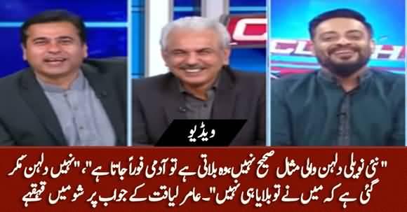 Participants of Show Laughed on Dr Aamir Liaquat's Funny Statement