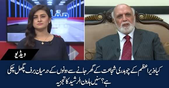 Parvez Elahi Can Do Wonders For Imran Khan - Haroon Ur Rasheed Analysis On Imran Khan Meeting With Ch Brothers