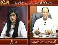 Pas e Parda - 16th August 2013 (Indo-Pak Tension,What Will Be The Result?)