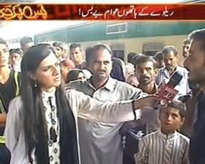 Pas e Parda - 18th July 2013 (Govt. Changed But Railway Did Not)