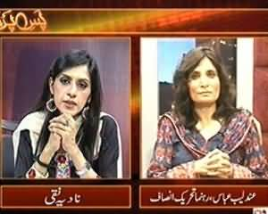 Pas e Parda - 26th July 2013 (PPP's Boycott..Is it right Decision?)