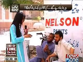 Pas e Parda (Barriers Have Been Removed From Bilawal House) – 4th April 2015