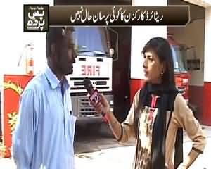 Pas e Parda (Condition of Retired Fire Brigade Workers) - 24th January 2015