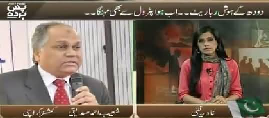 Pas e Parda (Doodh Ke Hoosh Ruba Rates) – 8th September 2015