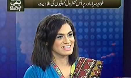 Pas e Parda (Khawaja Sara, Will Our Society Be Changed) – 3rd August 2014