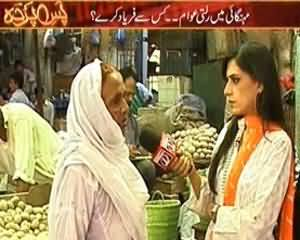 Pas e Parda (Mini Budget After Budget) - 25th October 2013