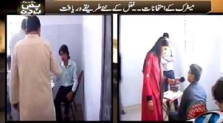 Pas e Parda (New Ways of Cheating in Matric Exams) – 16th April 2015