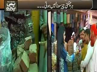 Pas e Parda On Newsone – 25th July 2015