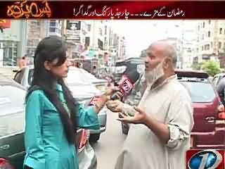 Pas e Parda On Newsone (Ramzan Mein Parking Aur Bhikari) – 20th July 2015