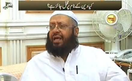 Pas e Parda (Peshawar Incident and Role of Ulema) – 20th December 2014