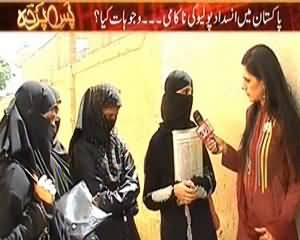 Pas e Parda (Polio Mission Failure In Pakistan, What Are The Reasons?) - 24th October 2013