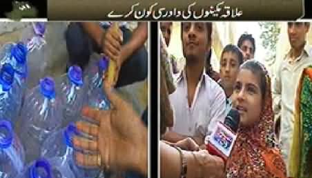 Pas e Parda (Shortage of Water in Baldia Town) – 6th December 2014