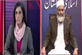 Pas e Parda (Siraj ul Haq Exclusive Interview) – 6th December 2017