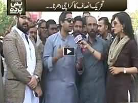 Pas e Parda (Special Program From Karachi on PTI Protest) - 12th December 2014
