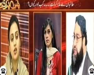 Pas e Parda (Talks With Taliban, When & Why?) - 27th September 2013